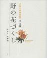 野の花づくし 季節の植物図鑑[春・夏編]