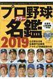 プロ野球カラー名鑑 2019