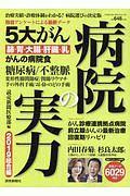 病院の実力 総合編 YOMIURI SPECIAL 2019