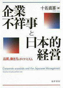 企業不祥事と日本的経営 品質と働き方のダイナミズム