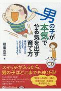 『男の子が本気でやる気を出す育て方 オーディオブックCD』横峯吉文