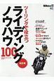 ライディングノウハウ100<改定版>