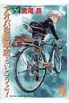アオバ自転車店といこうよ!(4)