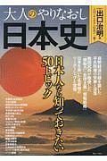 大人のやりなおし日本史
