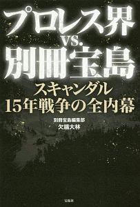 『プロレス界vs.別冊宝島 スキャンダル15年戦争の全内幕』船木誠勝