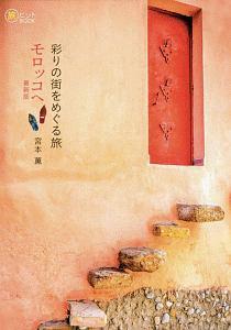 『彩りの街をめぐる旅 モロッコへ<最新版>』トミタ栞