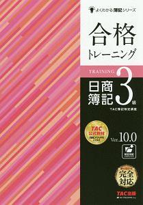 合格トレーニング 日商簿記 3級 Ver.10.0 よくわかる簿記シリーズ