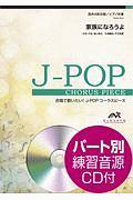 合唱で歌いたい!JーPOPコーラスピース 合唱J-POP 混声4部合唱/ピアノ伴奏 家族になろうよ