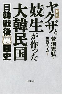 『ヤクザと妓生-キーセン-が作った大韓民国<新版>』藤由紀子
