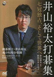 『井山裕太打碁集』ルートヴィッヒ・ヨーランソン