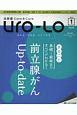泌尿器Care&Cure Uro-Lo 24-1 2019.1 特集:まるごと 基礎~最新まですべてがわかる! 前立腺がん UP-TO-DATE みえる・わかる・ふかくなる