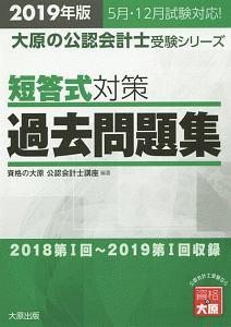 短答式対策 過去問題集 大原の公認会計士受験シリーズ 2019