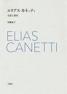『エリアス・カネッティ』須藤温子