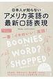 アメリカ英語の最新口語表現 日本人が知らない