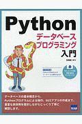 Pythonデータベースプログラミング入門