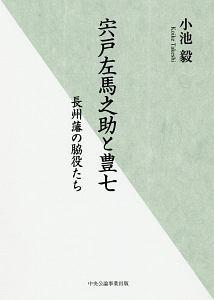 宍戸左馬之助と豊七 長州藩の脇役たち