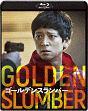 ゴールデンスランバー スペシャル・コレクターズ版