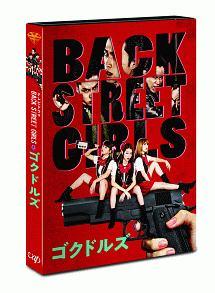 ドラマ「BACK STREET GIRLS-ゴクドルズ-」