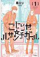 こじらせ☆ルサンチガール (1)