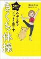 あぶら身をごっそり落とすきくち体操 40代から始めよう!