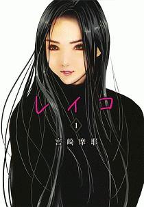 『レイコ』円城寺真己
