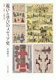遊びと学びのメディア史 錦絵・幻燈・活動写真