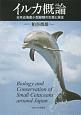 イルカ概論 日本近海産小型鯨類の生態と保全