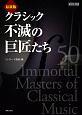 クラシック不滅の巨匠たち<最新版>