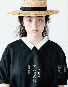 『アトリエナルセの服』クラミサヨ