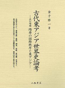 金子修一『古代東アジア世界史論考<改訂増補>』
