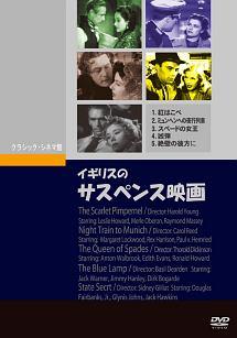 レスリー・ハワード『イギリスのサスペンス映画(1934~1950)』