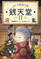 ふしぎ駄菓子屋 銭天堂 (11)