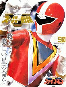 講談社『スーパー戦隊 Official Mook 20世紀 1990 地球戦隊ファイブマン』