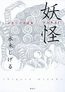 つげ義春『妖怪 水木しげる画集』