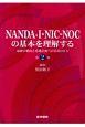 NANDA-I-NIC-NOCの基本を理解する<第2版> 最新の動向と看護計画への活用の仕方