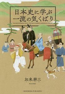 『日本史に学ぶ一流の気くばり』孔子