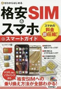 『ゼロからはじめる 格安SIM&スマホ スマートガイド』A.T.