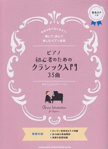 ピアノ初心者のためのクラシック入門35曲