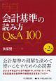 会計基準の読み方Q&A100<第2版>