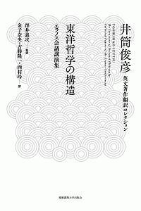 東洋哲学の構造 エラノス会議講演集 井筒俊彦英文著作翻訳コレクション