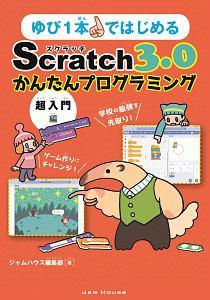 『ゆび1本ではじめる Scratch3.0 かんたんプログラミング 超入門編』楠本和矢