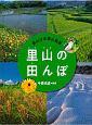 里山の田んぼ 里山は未来の風景 図書館用堅牢製本