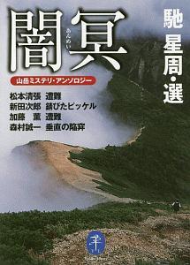 『闇冥 山岳ミステリ・アンソロジー』松本清張