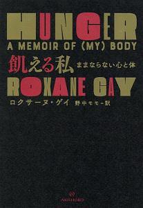 ロクサーヌ ゲイ『飢える私 ままならない心と体』