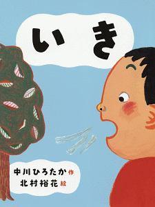 いき 中川ひろたかのせいかつかがく絵本