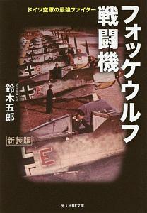 『フォッケウルフ戦闘機 ドイツ空軍の最強ファイター<新装版>』坪内隆彦