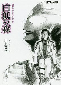 『小説・ウルトラマンティガ 白狐の森』カストロ・グエラ
