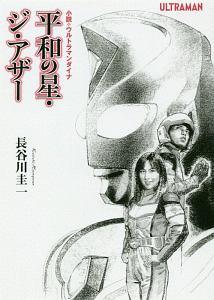 小説・ウルトラマンダイナ 平和の星・ジ・アザー