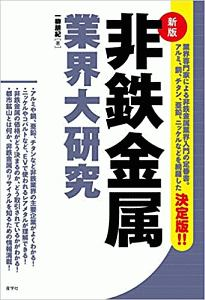非鉄金属業界大研究<新版>