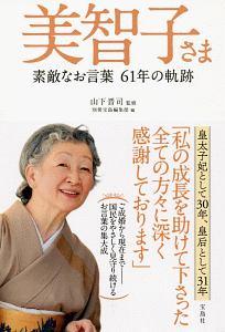別冊宝島編集部『美智子さま 素敵なお言葉 61年の軌跡』